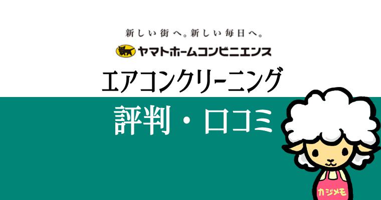 クロネコヤマトのエアコンクリーニングの評判・口コミ