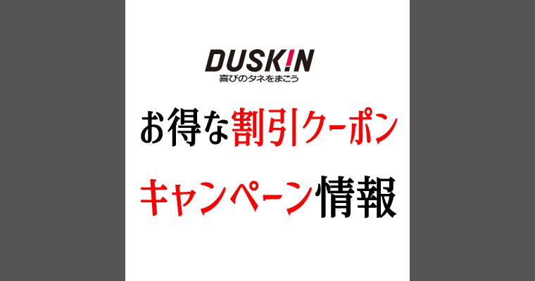 ダスキンのお得な割引クーポンやキャンペーン情報