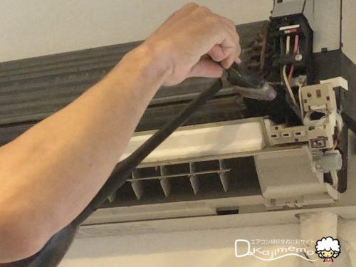 エアコンクリーニング体験談:掃除機吸い取り
