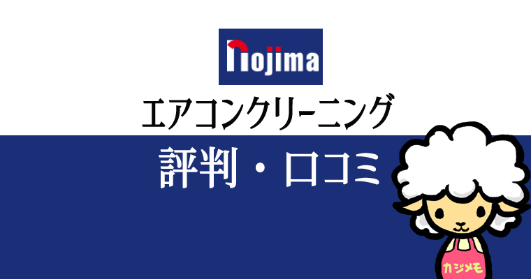 ノジマのエアコンクリーニングの評判・口コミ