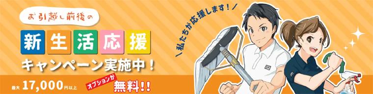 ハウスクリーニングのオン新生活応援キャンペーン