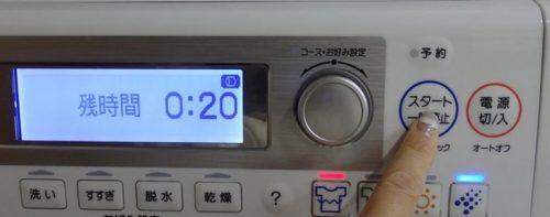 ドラム式洗濯機スタート