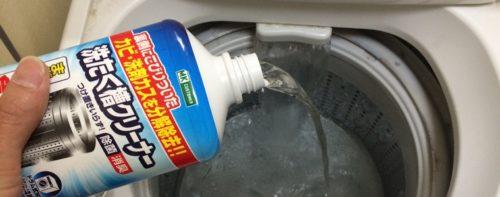 洗濯機クリーナー