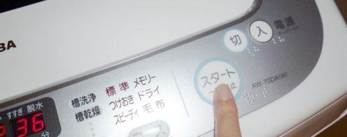 洗濯機スタートボタン