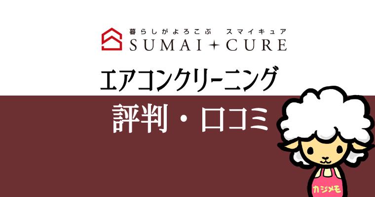 スマイキュアのエアコンクリーニングの評判・口コミ