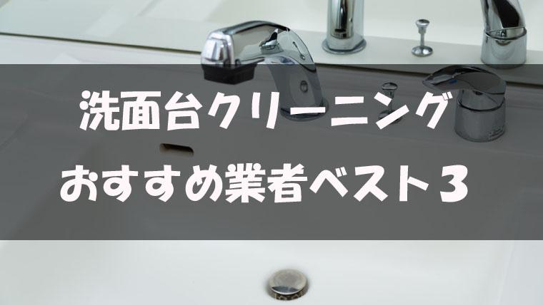 洗面台クリーニングベスト3