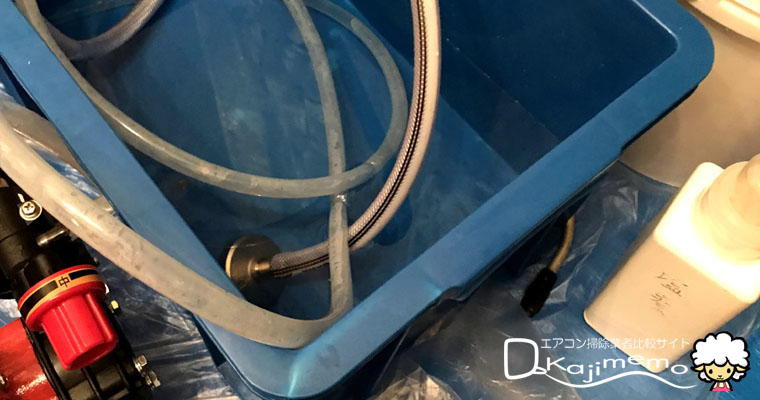 くらしのマーケット体験談:塩素を混ぜた水