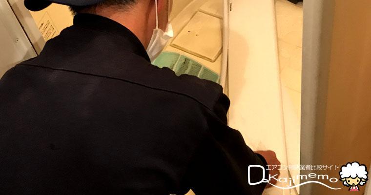 くらしのマーケットエアコンお風呂で部品洗浄