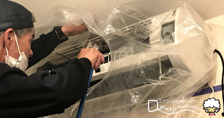 くらしのマーケット体験談:エアコン高圧洗浄