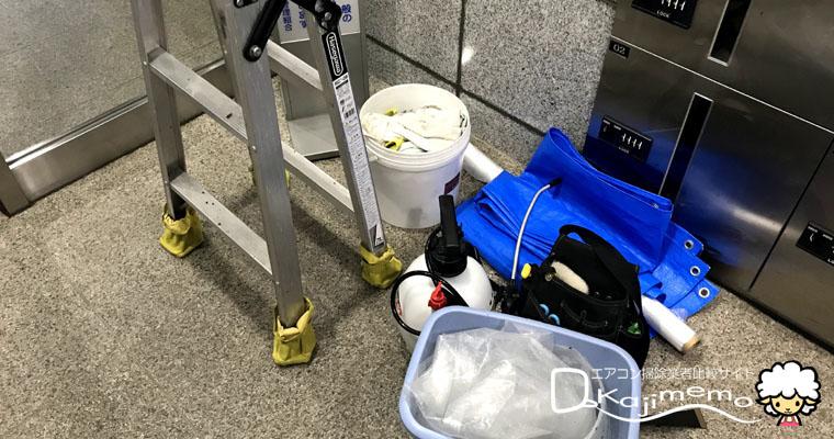 くらしのマーケット体験談:エアコン掃除道具