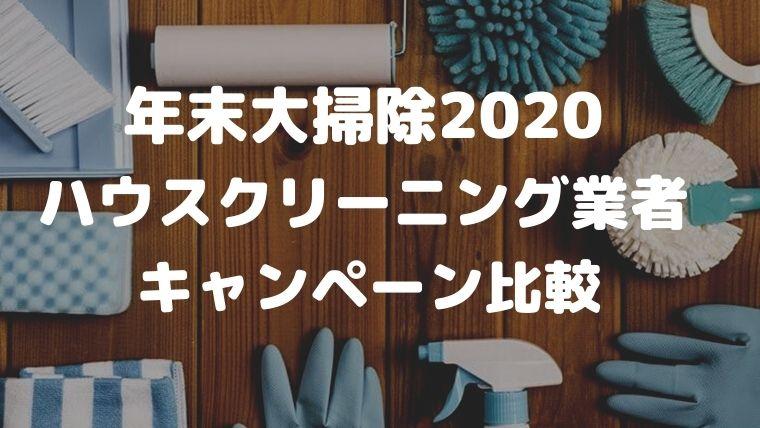 2020年年末大掃除