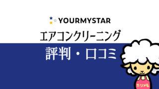 ユアマイスターのエアコンクリーニングの評判・口コミ