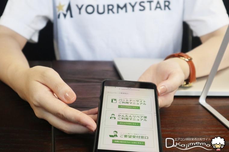 ユアマイスター本社取材:業者の方への案内画面