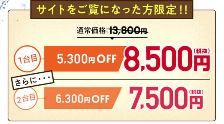 ハートクリーニング複数台が安い