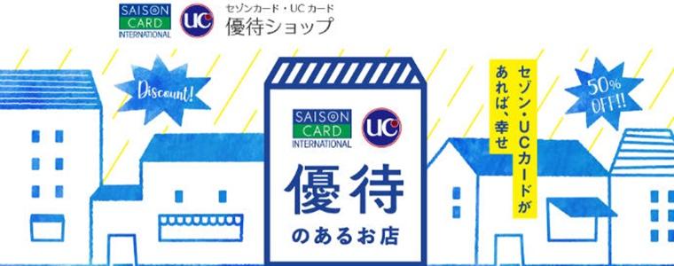 セゾンカード・UCカードの優待特典