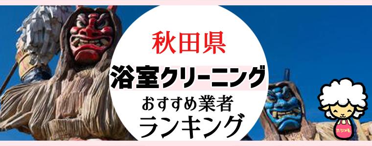秋田県のお風呂掃除・浴室クリーニング業者おすすめランキング