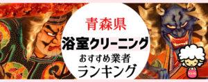 青森県のお風呂掃除・浴室クリーニング業者おすすめランキング