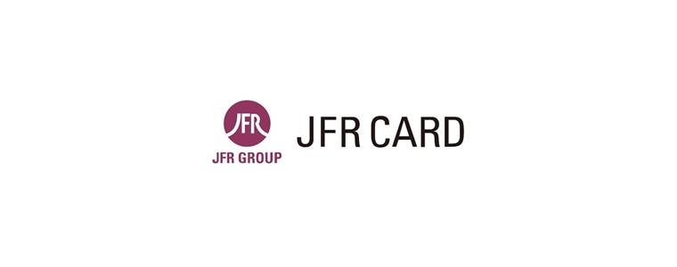 JFRカード優待の内容