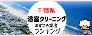 千葉県のお風呂掃除・浴室クリーニング業者おすすめランキング