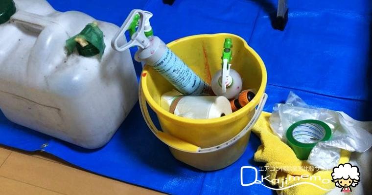ダスキン体験談:掃除道具