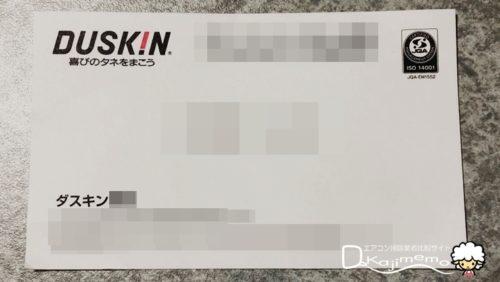 ダスキン体験談:名刺