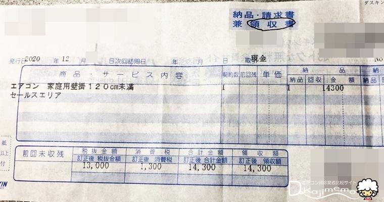 ダスキン体験談:領収書