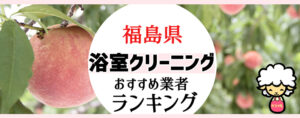 福島県のお風呂掃除・浴室クリーニング業者おすすめランキング