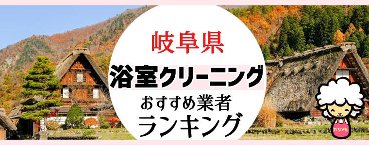 岐阜県のお風呂掃除・浴室クリーニング業者おすすめランキング