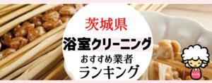 茨城県のお風呂掃除・浴室クリーニング業者おすすめランキング