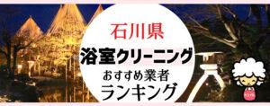 石川県のお風呂掃除・浴室クリーニング業者おすすめランキング