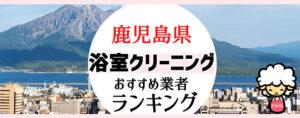 鹿児島県のお風呂掃除・浴室クリーニング業者おすすめランキング