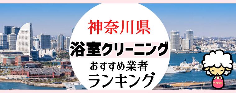 神奈川県のお風呂掃除・浴室クリーニング業者おすすめランキング