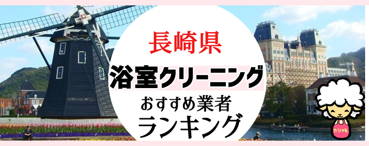 長崎県のお風呂掃除・浴室クリーニング業者おすすめランキング