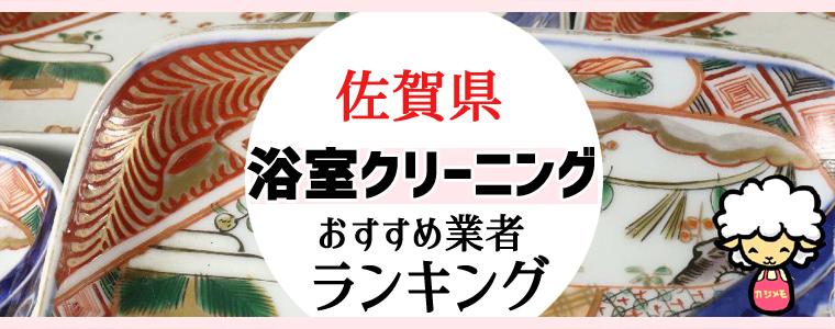 佐賀県のお風呂掃除・浴室クリーニング業者おすすめランキング