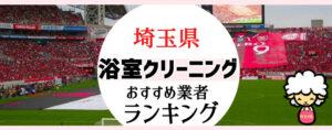 埼玉県のお風呂掃除・浴室クリーニング業者おすすめランキング