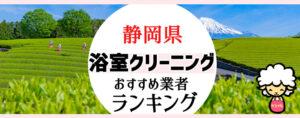 静岡県のお風呂掃除・浴室クリーニング業者おすすめランキング