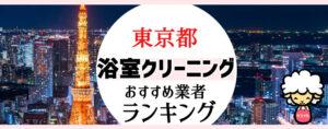 東京都のお風呂掃除・浴室クリーニング業者おすすめランキング