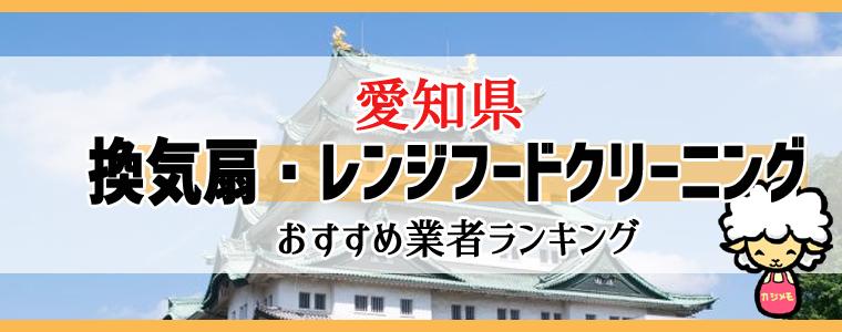 愛知県の換気扇掃除・レンジフードクリーニング業者おすすめランキング