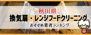 秋田県の換気扇掃除・レンジフードクリーニング業者おすすめランキング