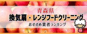 青森県の換気扇掃除・レンジフードクリーニング業者おすすめランキング