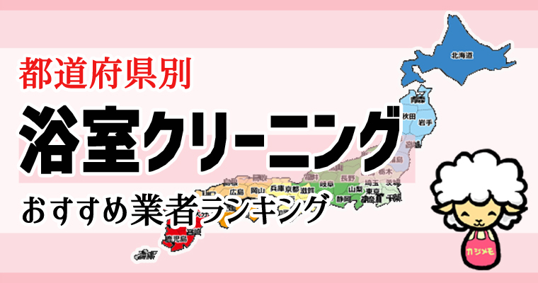 全国各都道府県のお風呂掃除・浴室クリーニング業者おすすめランキング