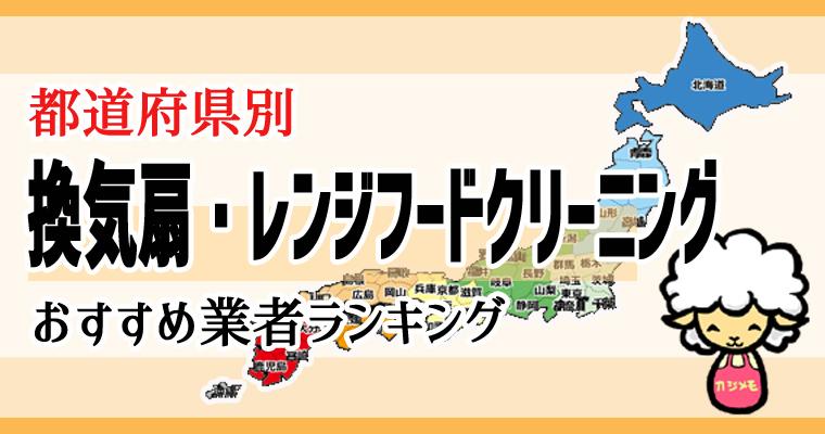 全国各都道府県の換気扇掃除・レンジフードクリーニング業者おすすめランキング