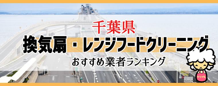 千葉県の換気扇掃除・レンジフードクリーニング業者おすすめランキング