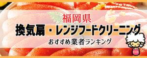福岡県の換気扇掃除・レンジフードクリーニング業者おすすめランキング