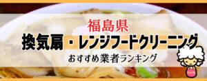 福島県の換気扇掃除・レンジフードクリーニング業者おすすめランキング
