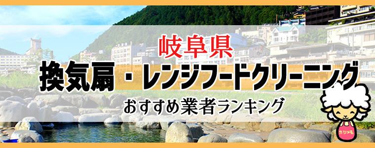 岐阜県の換気扇掃除・レンジフードクリーニング業者おすすめランキング