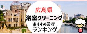 広島県のお風呂掃除・浴室クリーニング業者おすすめランキング