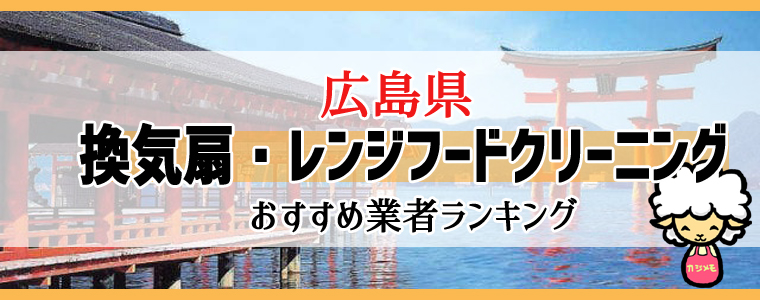 広島県の換気扇掃除・レンジフードクリーニング業者おすすめランキング