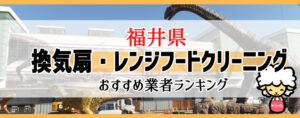 福井県の換気扇掃除・レンジフードクリーニング業者おすすめランキング