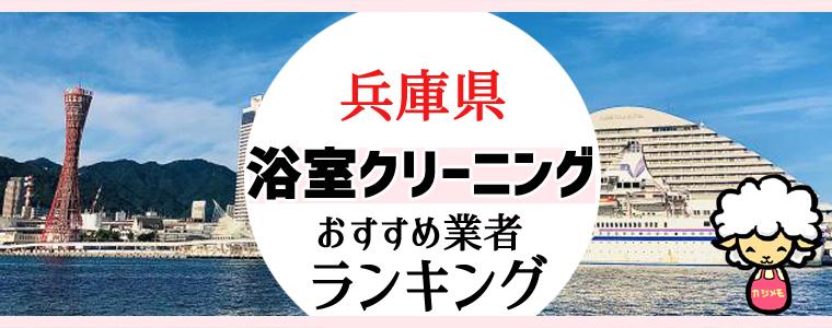 兵庫県のお風呂掃除・浴室クリーニング業者おすすめランキング
